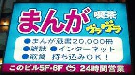 Cette enseigne indique qu'on peut trouver un Gera Gera Manga Kissa au cinquième et sixième étage de l'immeuble, qu'il est ouvert 24h./24h., possède 20 000 ouvrages ainsi qu'internet et que vous pouvez y amener nourriture et boissons. Au Japon, pour la plupart des visiteurs, être illettré est une expérience nouvelle.
